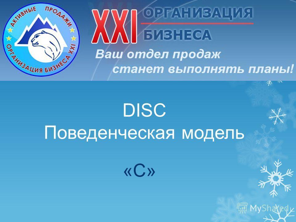 DISC Поведенческая модель «С»