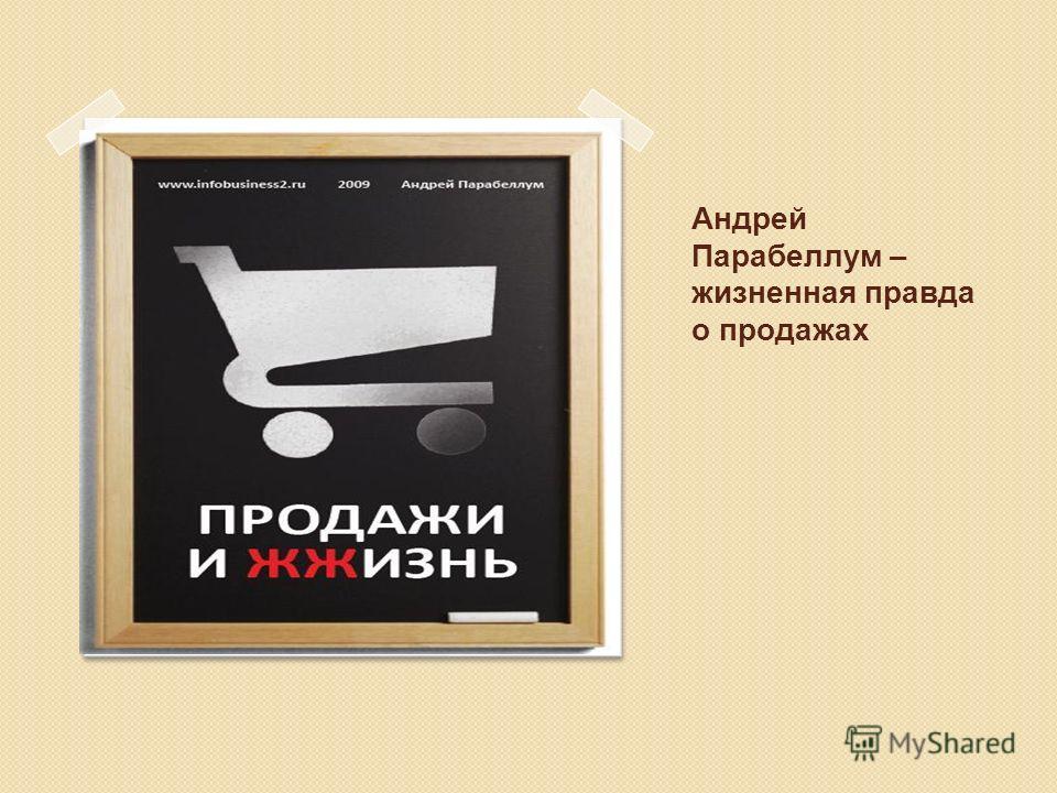 Андрей Парабеллум – жизненная правда о продажах