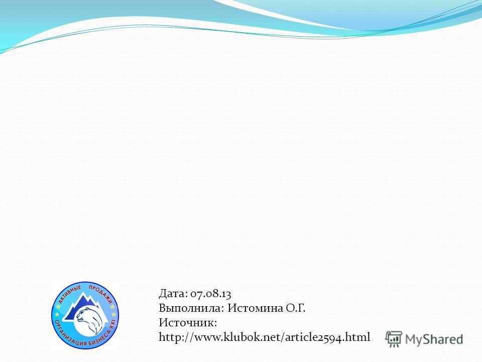 Дата: 07.08.13 Выполнила: Истомина О.Г. Источник: http://www.klubok.net/article2594.html