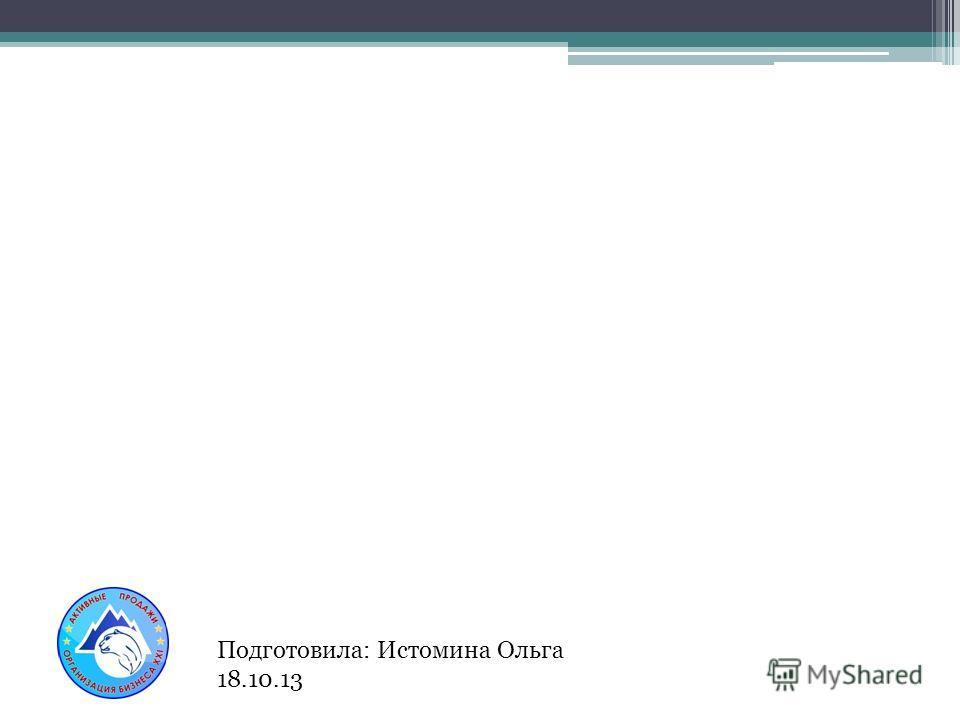 Подготовила: Истомина Ольга 18.10.13