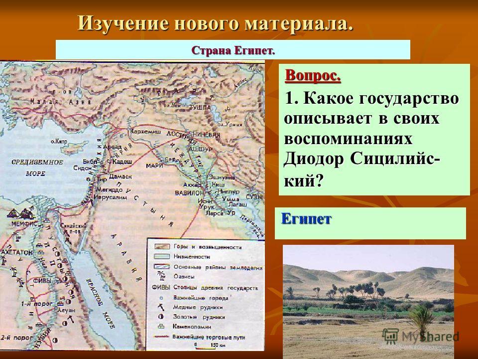 Изучение нового материала. Вопрос. 1. Какое государство описывает в своих воспоминаниях Диодор Сицилийс- кий? Страна Египет. Египет