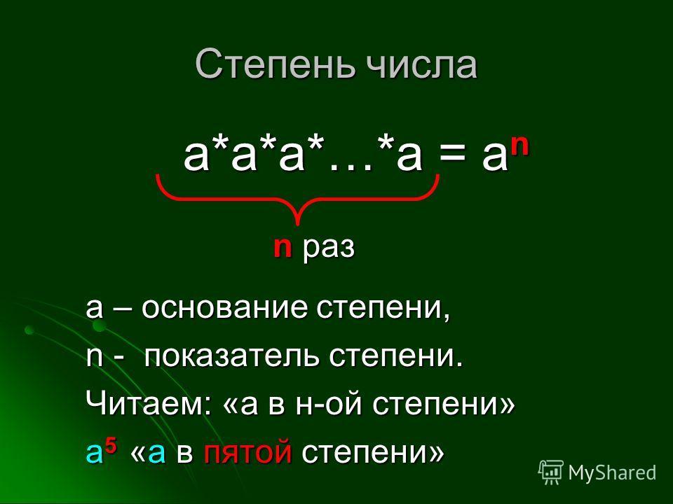 Степень числа а*а*а*…*а = а n n раз n раз а – основание степени, n - показатель степени. Читаем: «а в н-ой степени» а 5 «а в пятой степени»