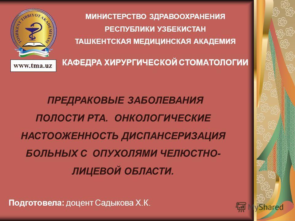 МИНИСТЕРСТВО ЗДРАВООХРАНЕНИЯ РЕСПУБЛИКИ УЗБЕКИСТАН ТАШКЕНТСКАЯ МЕДИЦИНСКАЯ АКАДЕМИЯ КАФЕДРА ХИРУРГИЧЕСКОЙ СТОМАТОЛОГИИ ПРЕДРАКОВЫЕ ЗАБОЛЕВАНИЯ ПОЛОСТИ РТА. ОНКОЛОГИЧЕСКИЕ НАСТООЖЕННОСТЬ ДИСПАНСЕРИЗАЦИЯ БОЛЬНЫХ С ОПУХОЛЯМИ ЧЕЛЮСТНО- ЛИЦЕВОЙ ОБЛАСТИ. П