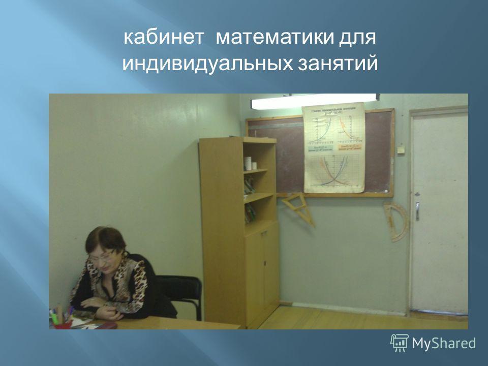 кабинет математики для индивидуальных занятий