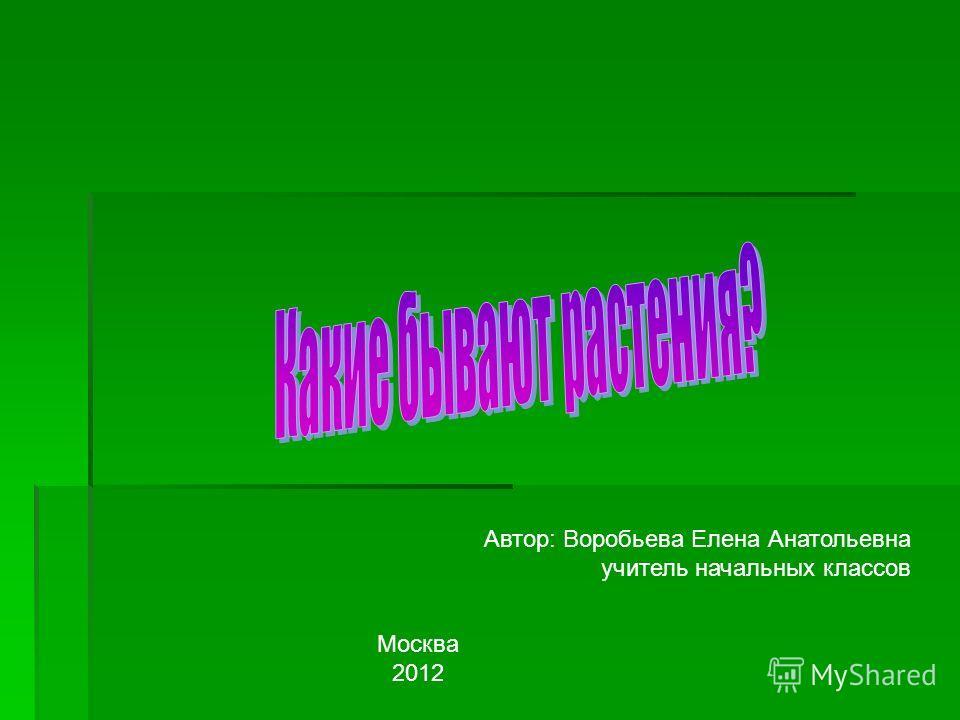 Москва 2012 Автор: Воробьева Елена Анатольевна учитель начальных классов
