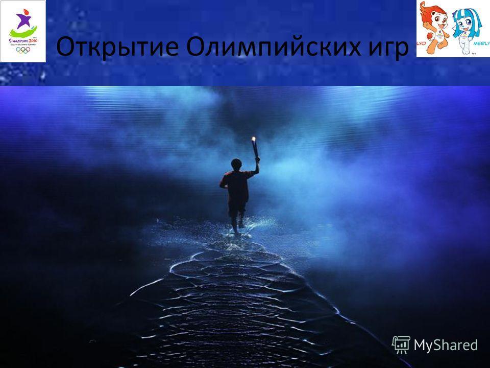 Открытие Олимпийских игр Учитель физической культуры высшей категории Ворошилов Валерий Владимирович