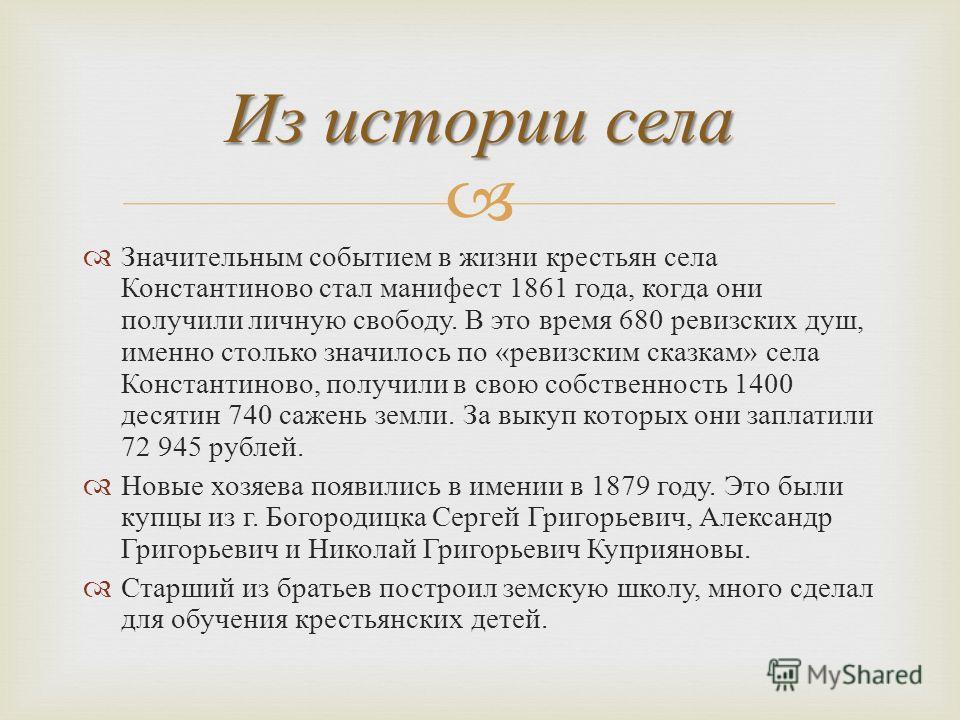 Значительным событием в жизни крестьян села Константиново стал манифест 1861 года, когда они получили личную свободу. В это время 680 ревизских душ, именно столько значилось по « ревизским сказкам » села Константиново, получили в свою собственность 1