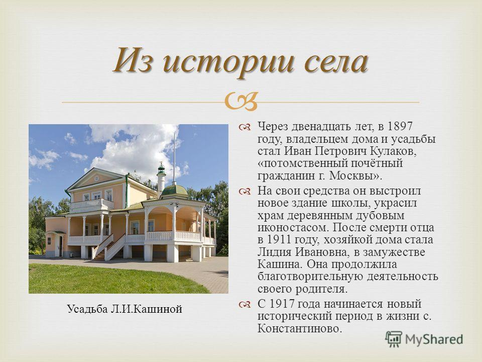 Через двенадцать лет, в 1897 году, владельцем дома и усадьбы стал Иван Петрович Кулаков, « потомственный почётный гражданин г. Москвы ». На свои средства он выстроил новое здание школы, украсил храм деревянным дубовым иконостасом. После смерти отца в