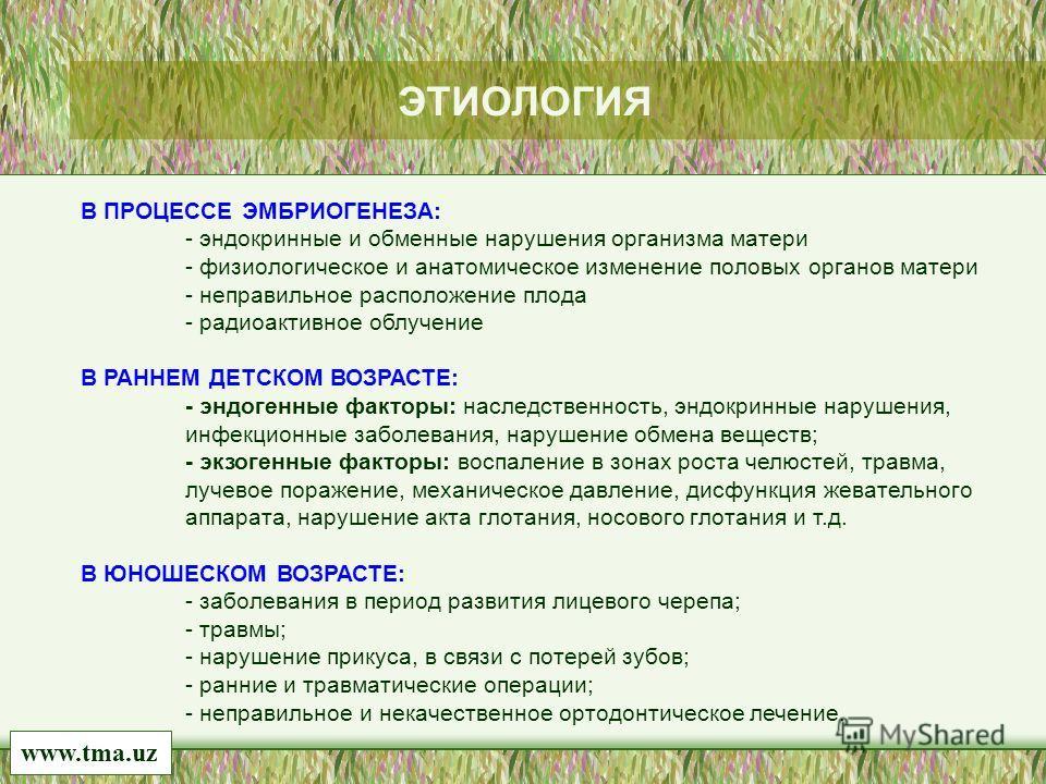 ЭТИОЛОГИЯ В ПРОЦЕССЕ ЭМБРИОГЕНЕЗА: - эндокринные и обменные нарушения организма матери - физиологическое и анатомическое изменение половых органов матери - неправильное расположение плода - радиоактивное облучение В РАННЕМ ДЕТСКОМ ВОЗРАСТЕ: - эндоген