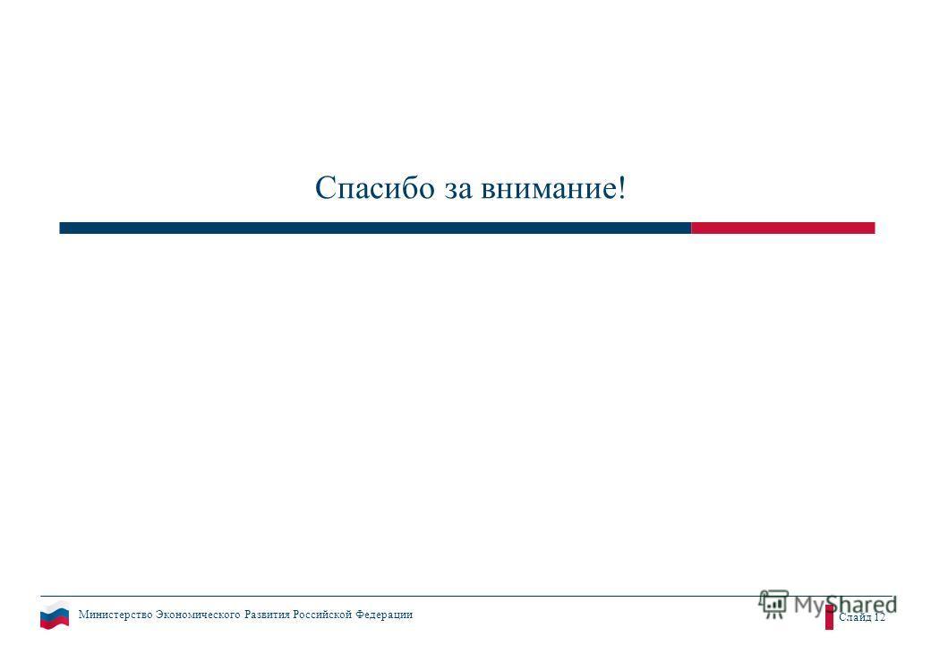 Министерство Экономического Развития Российской Федерации Слайд 12 Спасибо за внимание!