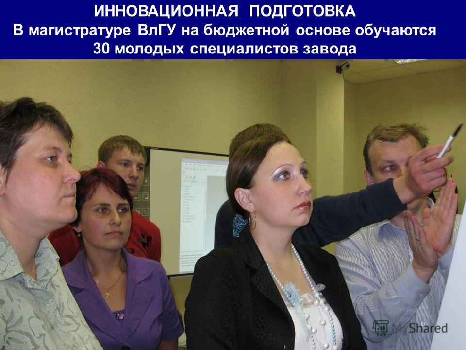 ИННОВАЦИОННАЯ ПОДГОТОВКА В магистратуре ВлГУ на бюджетной основе обучаются 30 молодых специалистов завода