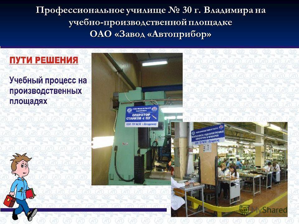 Профессиональное училище 30 г. Владимира на учебно-производственной площадке ОАО «Завод «Автоприбор»
