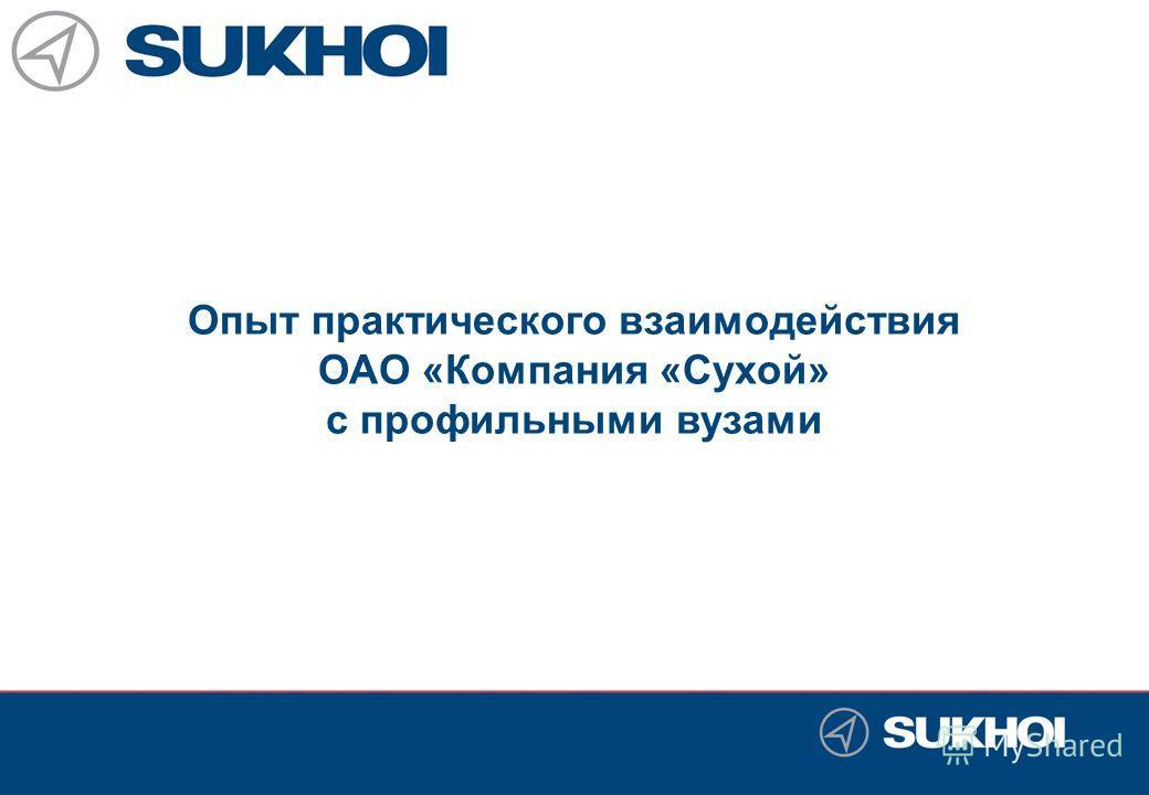 Опыт практического взаимодействия ОАО «Компания «Сухой» с профильными вузами