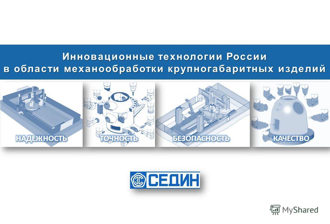 Инновационные технологии России в области механообработки крупногабаритных изделий