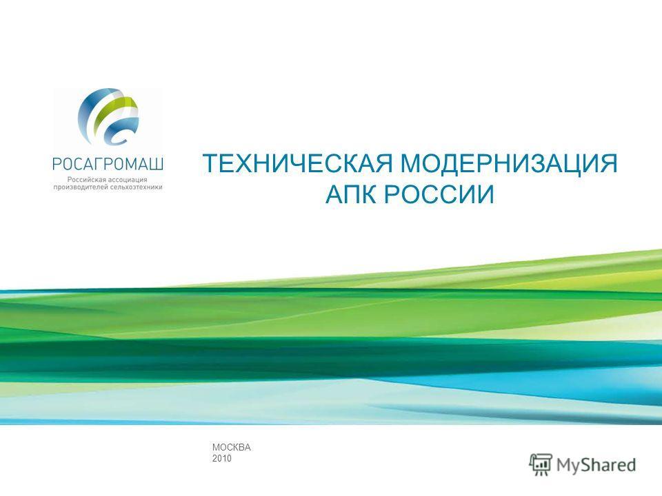 МОСКВА 2010 ТЕХНИЧЕСКАЯ МОДЕРНИЗАЦИЯ АПК РОССИИ