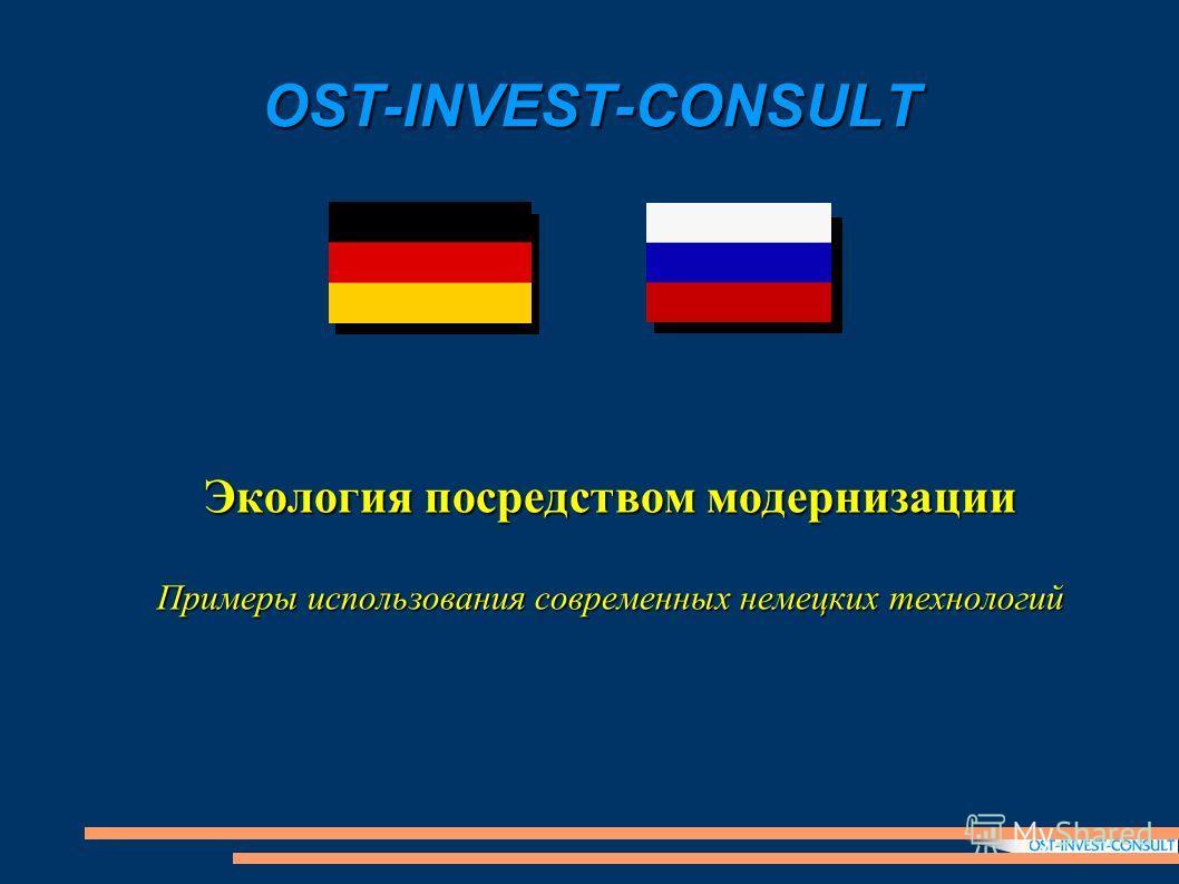 OST-INVEST-CONSULT Экология посредством модернизации Примеры использования современных немецких технологий