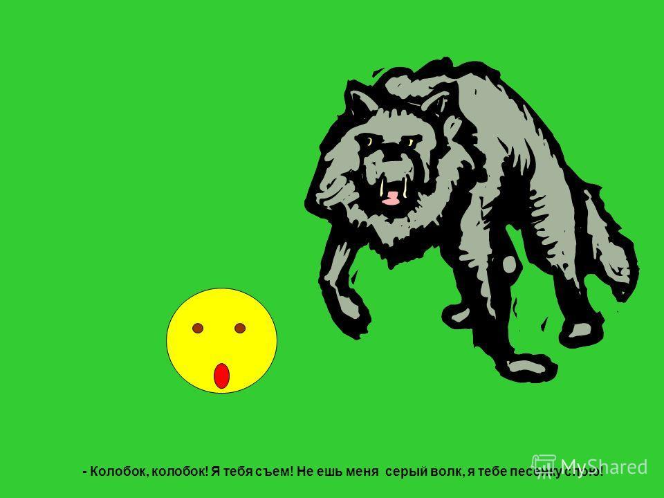 Катится колобок, а навстречу ему Волк!
