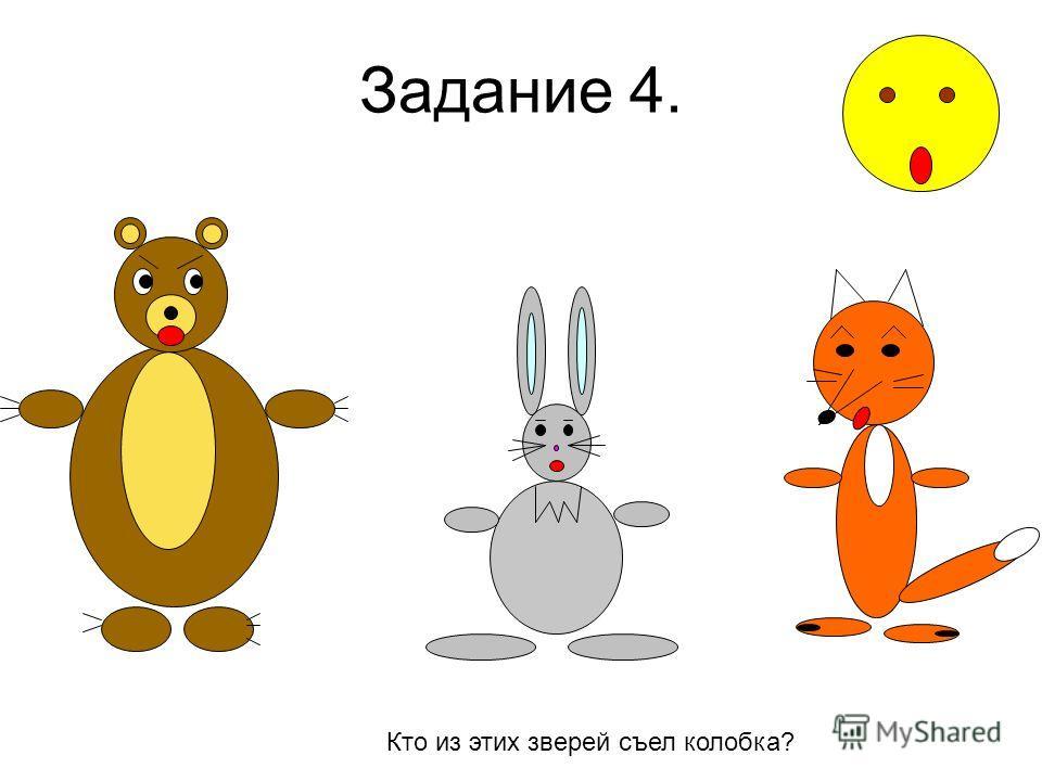 Задание 3. (загадка) Любит мед и ест малину, но ревет сутуля спину, Может волка одолеть, Коль рассердится…