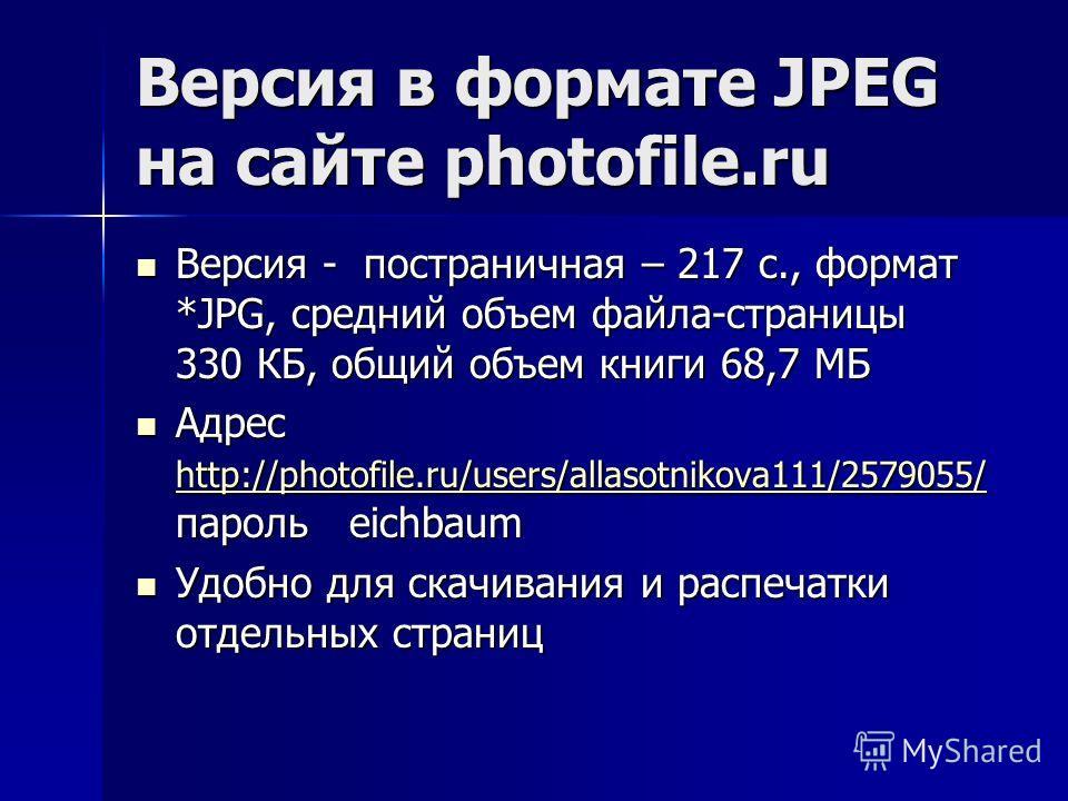 Версия в формате JPEG на сайте photofile.ru Версия - постраничная – 217 с., формат *JPG, средний объем файла-страницы 330 КБ, общий объем книги 68,7 МБ Версия - постраничная – 217 с., формат *JPG, средний объем файла-страницы 330 КБ, общий объем книг