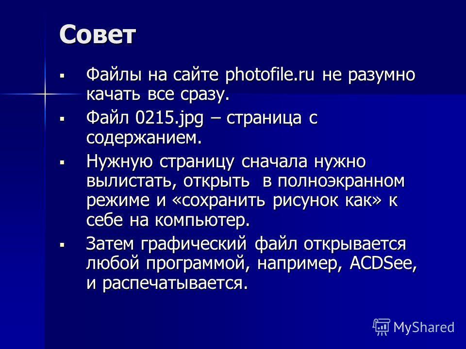 Совет Файлы на сайте photofile.ru не разумно качать все сразу. Файлы на сайте photofile.ru не разумно качать все сразу. Файл 0215.jpg – страница с содержанием. Файл 0215.jpg – страница с содержанием. Нужную страницу сначала нужно вылистать, открыть в