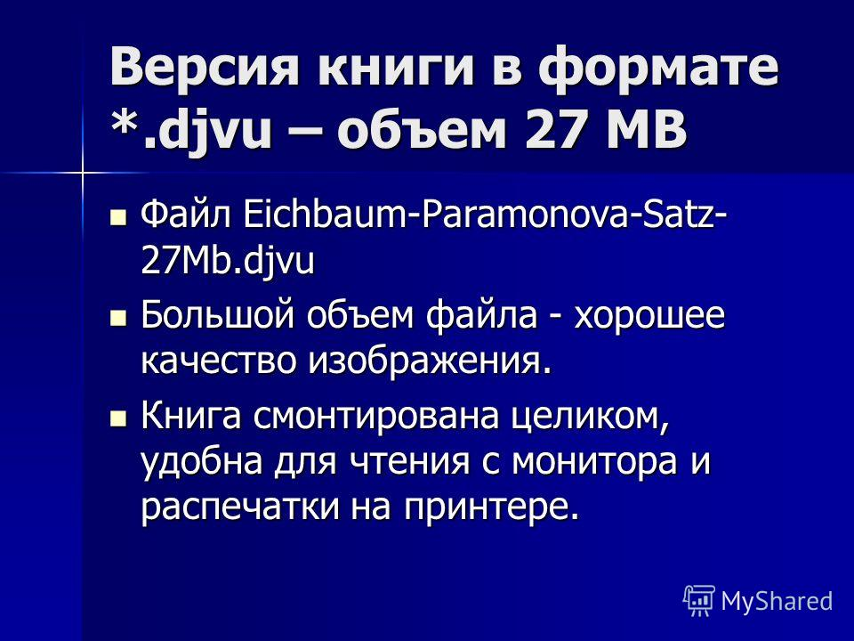 Версия книги в формате *.djvu – объем 27 MB Файл Eichbaum-Paramonova-Satz- 27Mb.djvu Файл Eichbaum-Paramonova-Satz- 27Mb.djvu Большой объем файла - хорошее качество изображения. Большой объем файла - хорошее качество изображения. Книга смонтирована ц