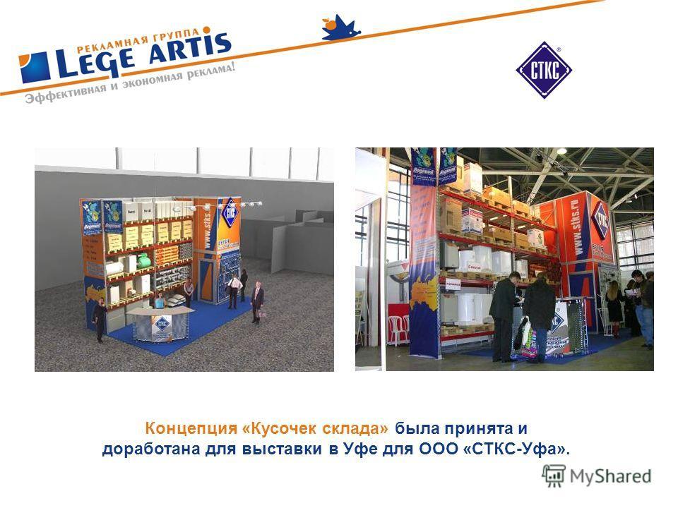 Концепция «Кусочек склада» была принята и доработана для выставки в Уфе для ООО «СТКС-Уфа».