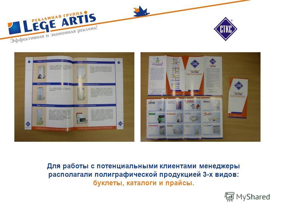 Для работы с потенциальными клиентами менеджеры располагали полиграфической продукцией 3-х видов: буклеты, каталоги и прайсы.