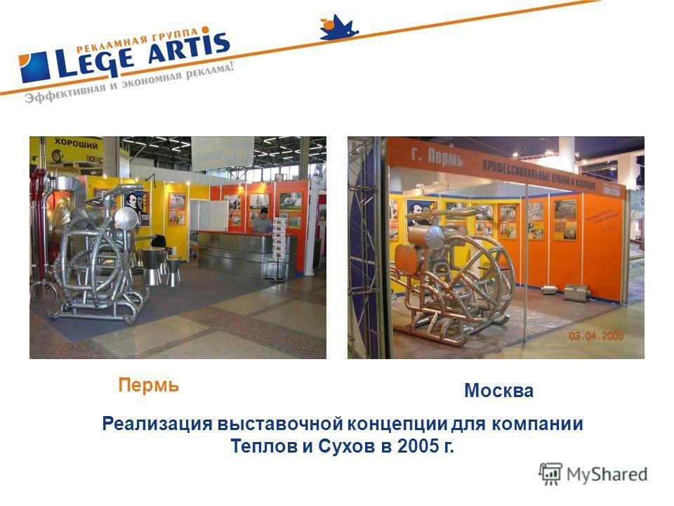 Реализация выставочной концепции для компании Теплов и Сухов в 2005 г. Пермь Москва