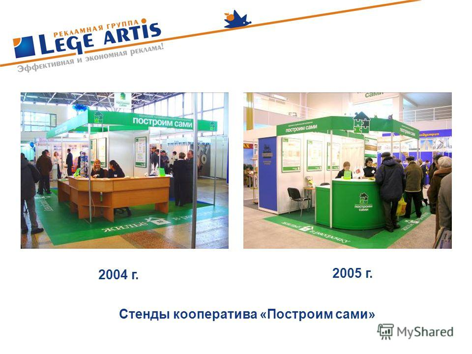 Стенды кооператива «Построим сами» 2004 г. 2005 г.