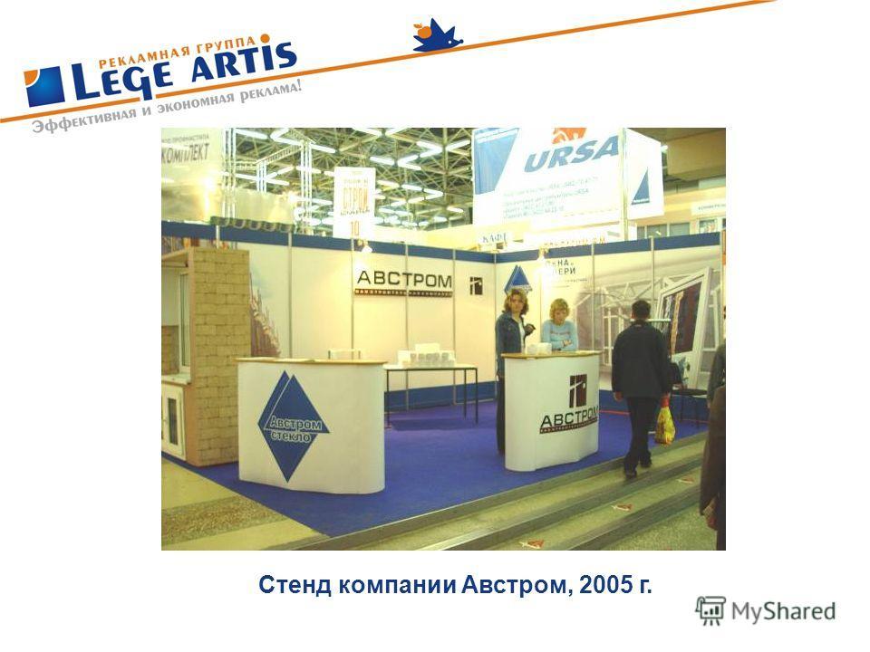 Стенд компании Австром, 2005 г.