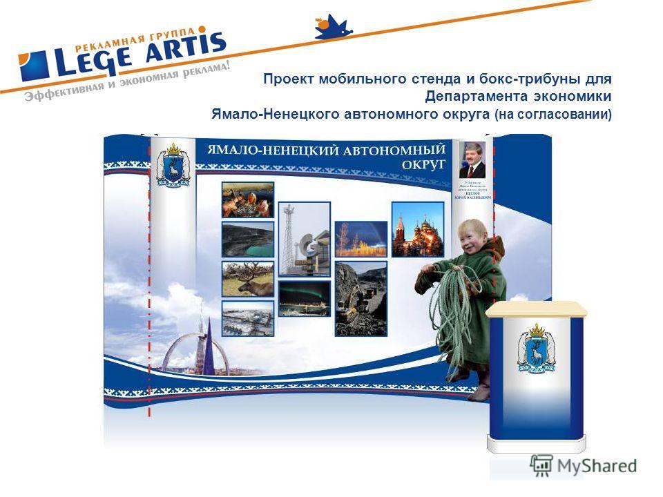 Проект мобильного стенда и бокс-трибуны для Департамента экономики Ямало-Ненецкого автономного округа (на согласовании)