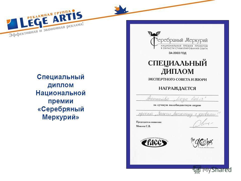 Специальный диплом Национальной премии «Серебряный Меркурий»