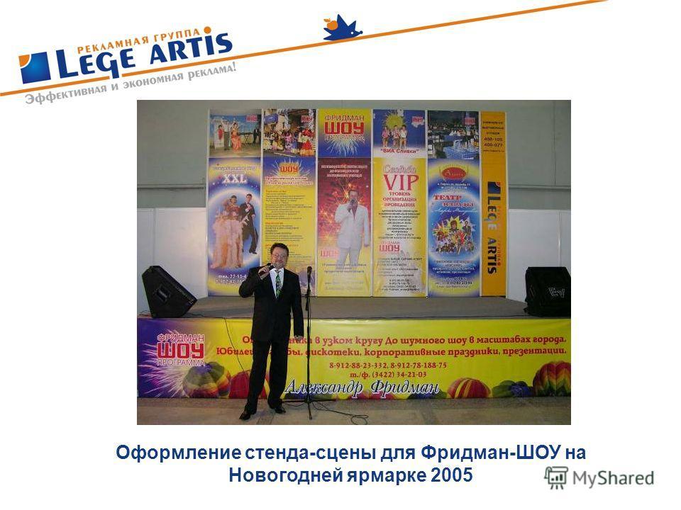 Оформление стенда-сцены для Фридман-ШОУ на Новогодней ярмарке 2005