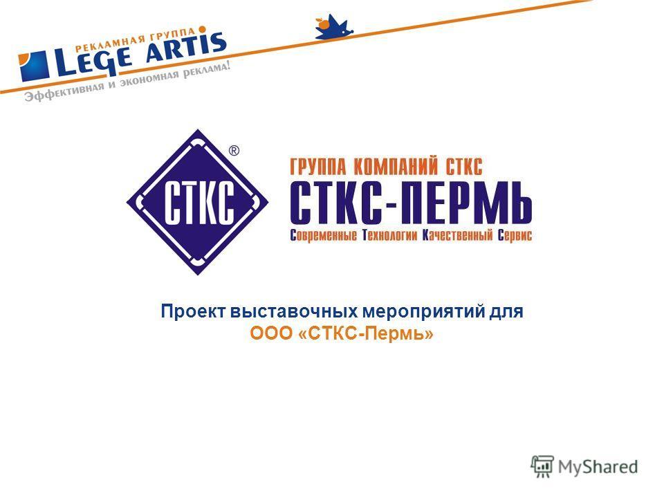 Проект выставочных мероприятий для ООО «СТКС-Пермь»