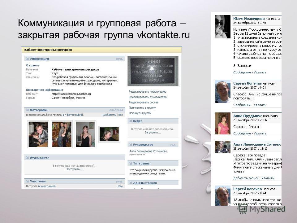 Коммуникация и групповая работа – закрытая рабочая группа vkontakte.ru