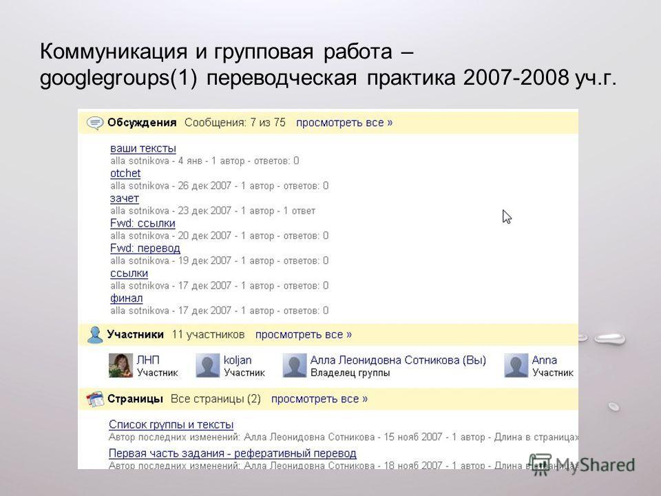 Коммуникация и групповая работа – googlegroups(1) переводческая практика 2007-2008 уч.г.
