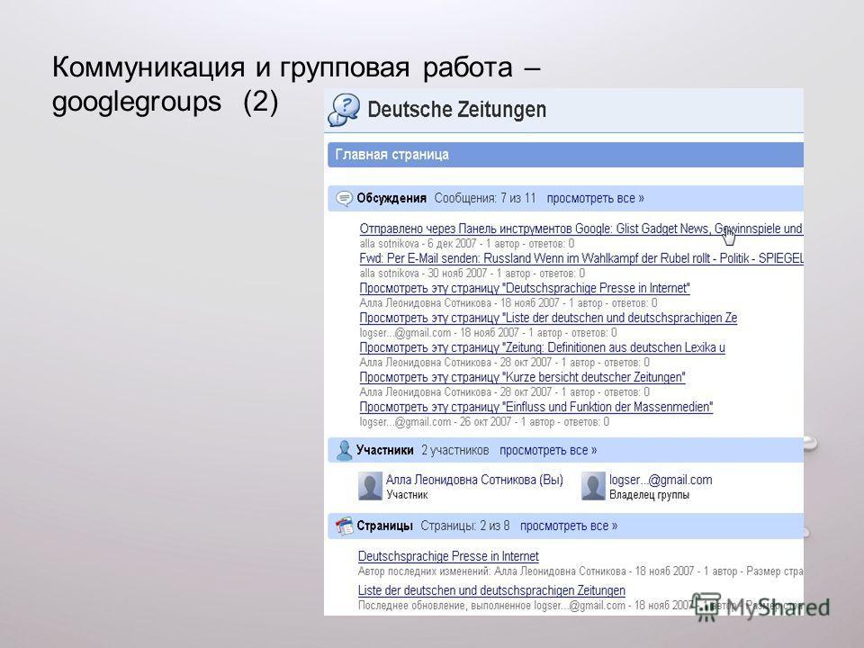 Коммуникация и групповая работа – googlegroups (2)
