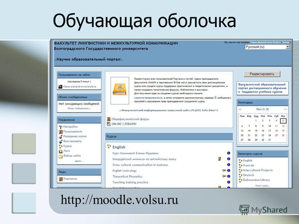 Обучающая оболочка http://moodle.volsu.ru