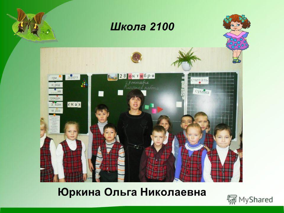 Школа 2100 Юркина Ольга Николаевна
