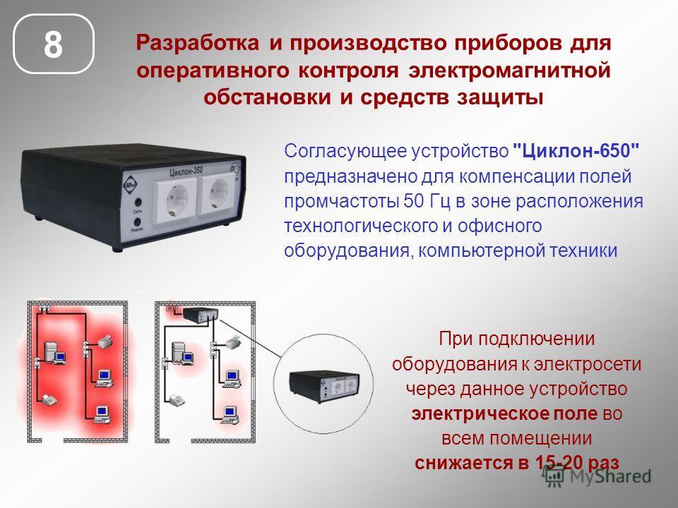 8 Разработка и производство приборов для оперативного контроля электромагнитной обстановки и средств защиты Согласующее устройство