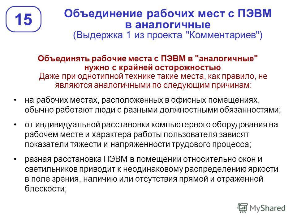 Объединение рабочих мест с ПЭВМ в аналогичные (Выдержка 1 из проекта
