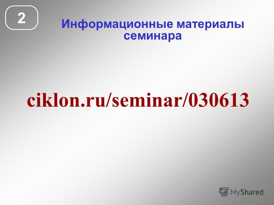 Информационные материалы семинара 2 ciklon.ru/seminar/030613