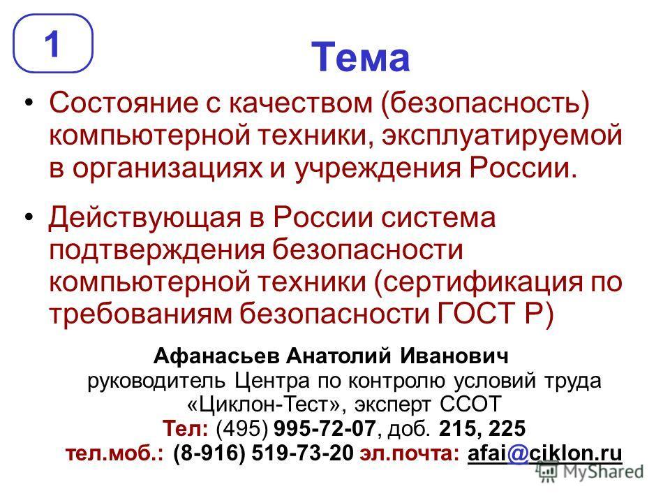Тема Состояние с качеством (безопасность) компьютерной техники, эксплуатируемой в организациях и учреждения России. Действующая в России система подтверждения безопасности компьютерной техники (сертификация по требованиям безопасности ГОСТ Р) 1 Афана