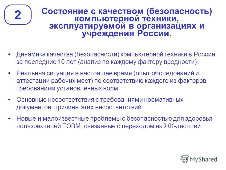 Состояние с качеством (безопасность) компьютерной техники, эксплуатируемой в организациях и учреждения России. Динамика качества (безопасности) компьютерной техники в России за последние 10 лет (анализ по каждому фактору вредности). Реальная ситуация