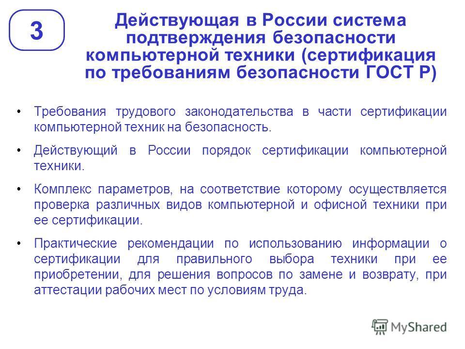 Действующая в России система подтверждения безопасности компьютерной техники (сертификация по требованиям безопасности ГОСТ Р) Требования трудового законодательства в части сертификации компьютерной техник на безопасность. Действующий в России порядо