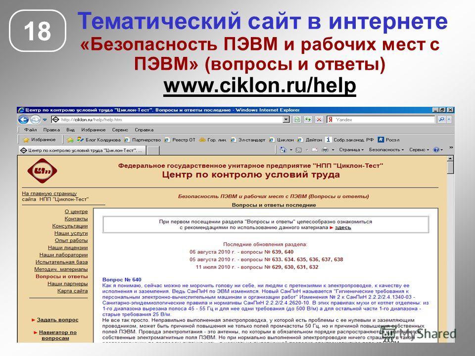 18 Тематический сайт в интернете «Безопасность ПЭВМ и рабочих мест с ПЭВМ» (вопросы и ответы) www.ciklon.ru/help