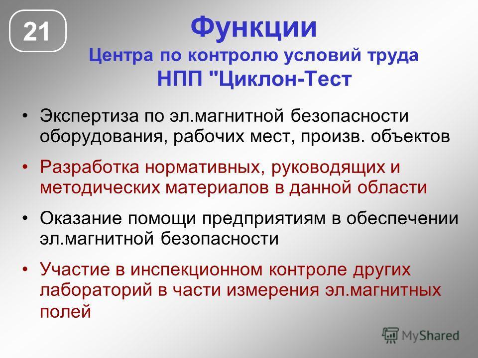 Функции Центра по контролю условий труда НПП