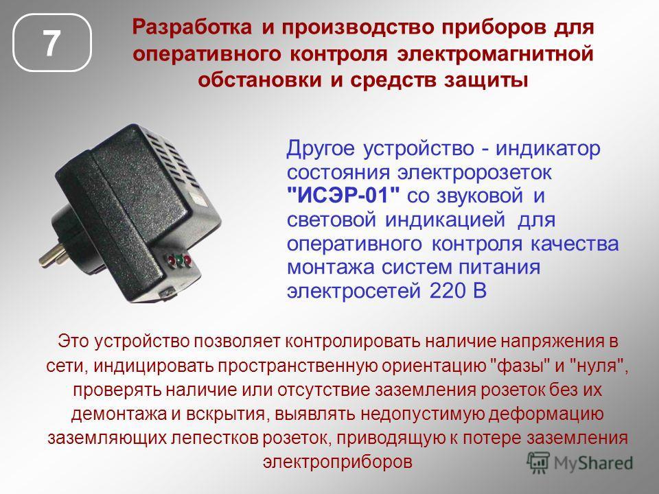 7 Разработка и производство приборов для оперативного контроля электромагнитной обстановки и средств защиты Другое устройство - индикатор состояния электророзеток
