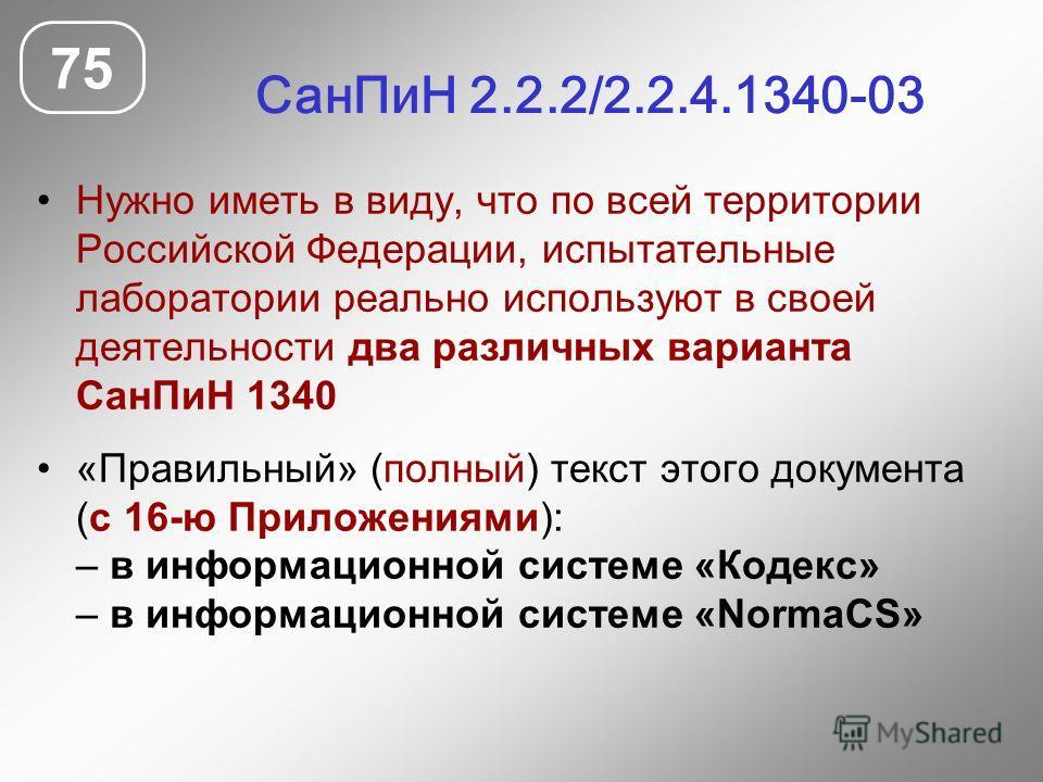 СанПиН 2.2.2/2.2.4.1340-03 Нужно иметь в виду, что по всей территории Российской Федерации, испытательные лаборатории реально используют в своей деятельности два различных варианта СанПиН 1340 «Правильный» (полный) текст этого документа (с 16-ю Прило