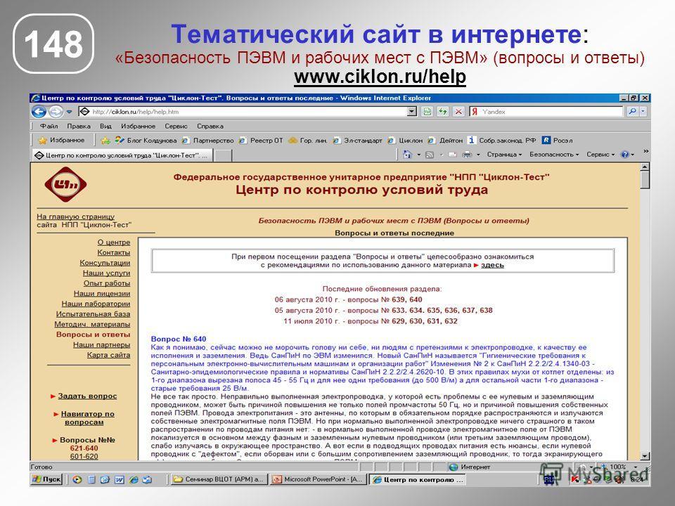 Тематический сайт в интернете: «Безопасность ПЭВМ и рабочих мест с ПЭВМ» (вопросы и ответы) www.ciklon.ru/help 148